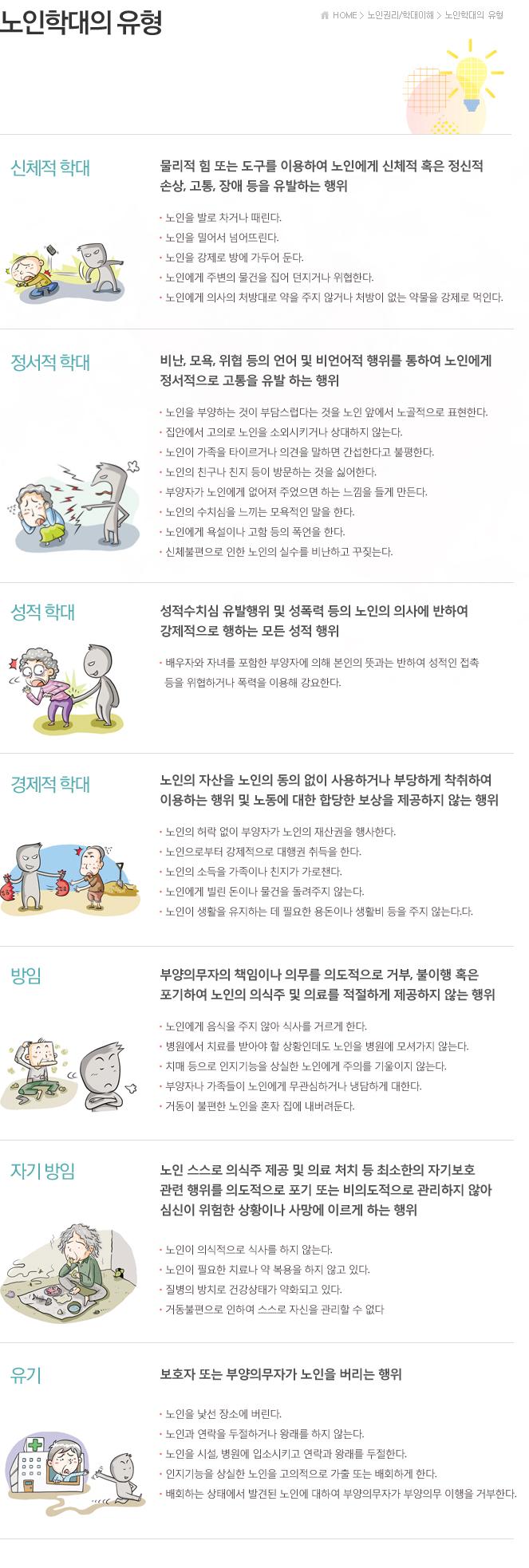노인학대의유형.jpg